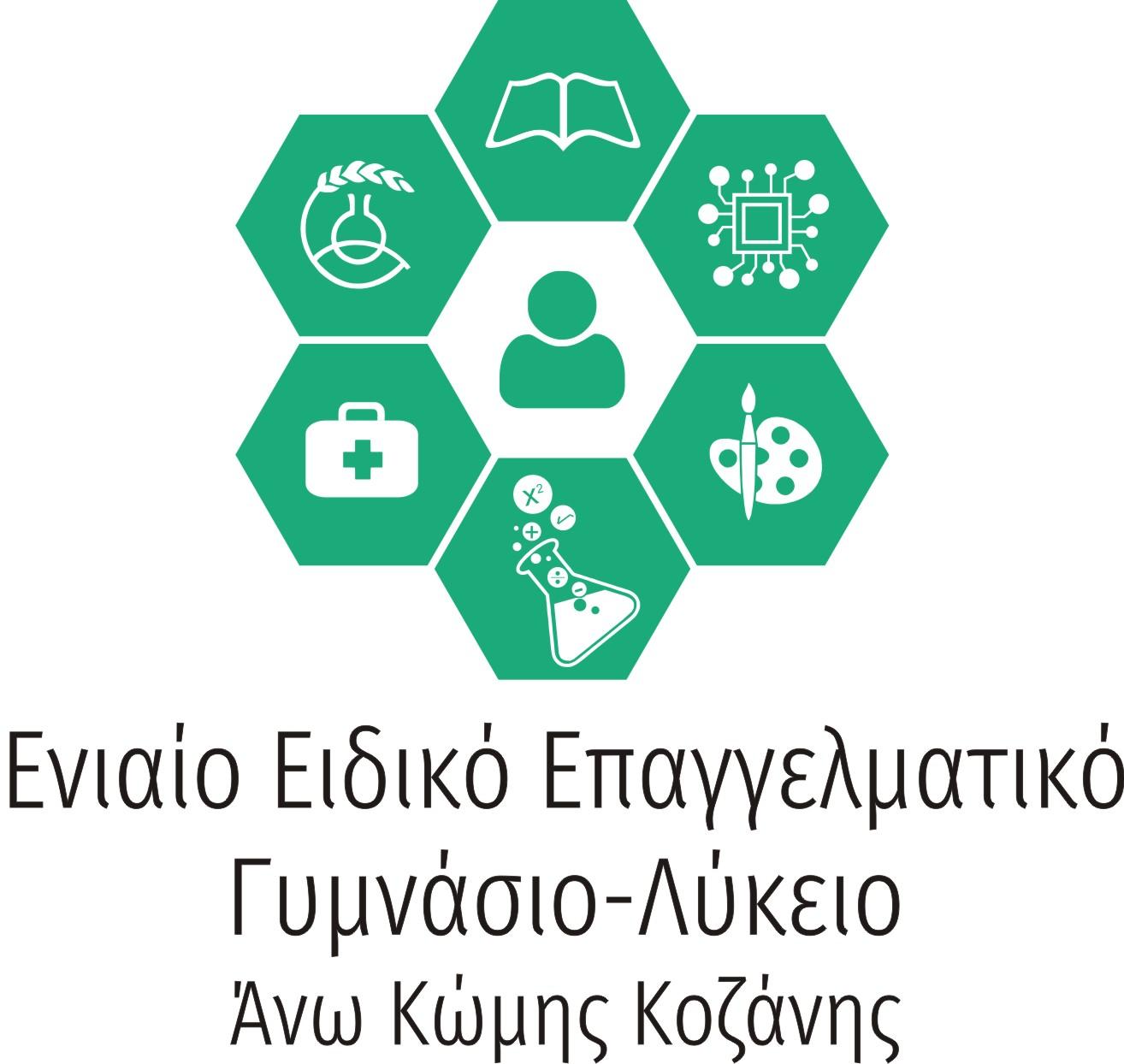 Ενιαίο Ειδικό Επαγγελματικό Γυμνάσιο-Λύκειο Άνω Κώμης Κοζάνης